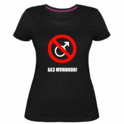 Жіноча стрейчева футболка Без мужиків!