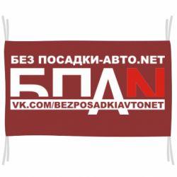 Флаг Без Посадки Авто Нет