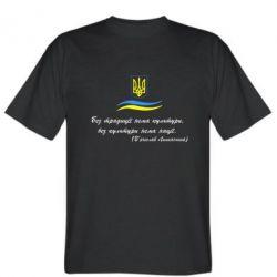 Мужская футболка Без традиції нема культури, без культури нема нації - FatLine