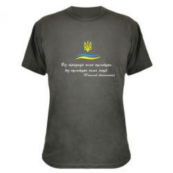 Камуфляжная футболка Без традиції нема культури, без культури нема нації - FatLine