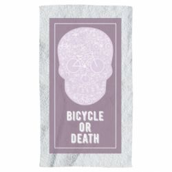 Рушник bicycle or death