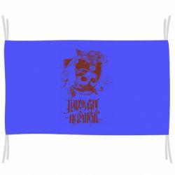 Прапор Більше рази не вмирати і козак