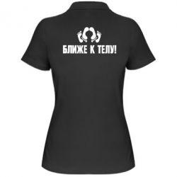 Женская футболка поло Ближе к телу - FatLine