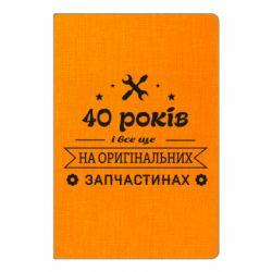 Блокнот А5 40 років на оригінальних запчастинах