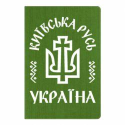 Блокнот А5 Київська Русь Україна