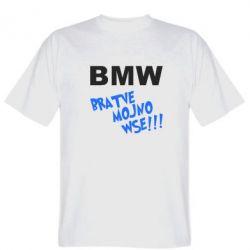 Мужская футболка BMW Bratve mojno wse!!! - FatLine