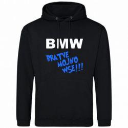 Мужская толстовка BMW Bratve mojno wse!!! - FatLine