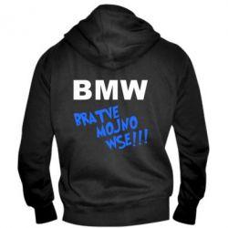 Мужская толстовка на молнии BMW Bratve mojno wse!!! - FatLine