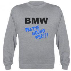 Реглан BMW Bratve mojno wse!!! - FatLine