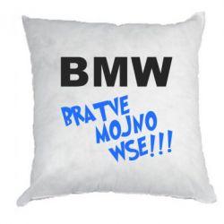Подушка BMW Bratve mojno wse!!! - FatLine
