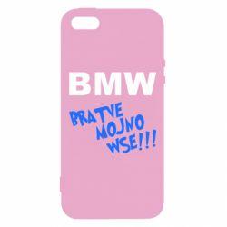 Купить Чехол для iPhone5/5S/SE BMW Bratve mojno wse!!, FatLine