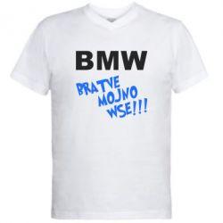 Мужская футболка  с V-образным вырезом BMW Bratve mojno wse!!! - FatLine