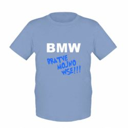 Детская футболка BMW Bratve mojno wse!!! - FatLine