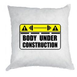 Подушка Body under construction - FatLine