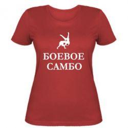 Женская футболка Боевое Самбо - FatLine