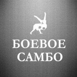 Наклейка Боевое Самбо - FatLine