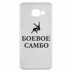 Чехол для Samsung A3 2016 Боевое Самбо - FatLine