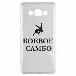 Чехол для Samsung A5 2015 Боевое Самбо - FatLine