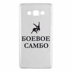 Чехол для Samsung A7 2015 Боевое Самбо - FatLine