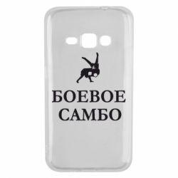 Чехол для Samsung J1 2016 Боевое Самбо - FatLine