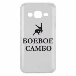 Чехол для Samsung J2 2015 Боевое Самбо - FatLine