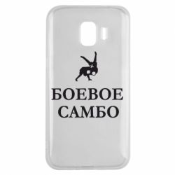 Чехол для Samsung J2 2018 Боевое Самбо - FatLine