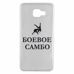 Чехол для Samsung A7 2016 Боевое Самбо - FatLine