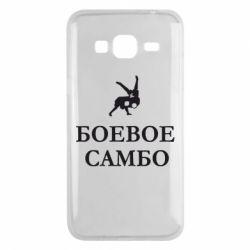 Чехол для Samsung J3 2016 Боевое Самбо - FatLine