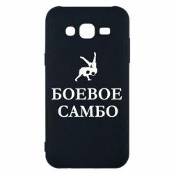 Чехол для Samsung J5 2015 Боевое Самбо - FatLine
