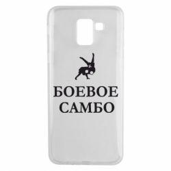 Чехол для Samsung J6 Боевое Самбо - FatLine