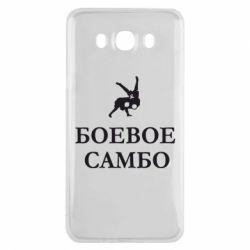 Чехол для Samsung J7 2016 Боевое Самбо - FatLine
