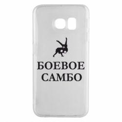 Чехол для Samsung S6 EDGE Боевое Самбо - FatLine