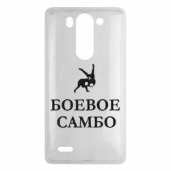 Чехол для LG G3 mini/G3s Боевое Самбо - FatLine