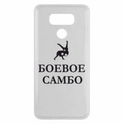 Чехол для LG G6 Боевое Самбо - FatLine