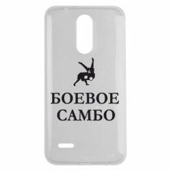 Чехол для LG K7 2017 Боевое Самбо - FatLine