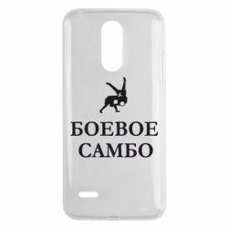 Чехол для LG K8 2017 Боевое Самбо - FatLine