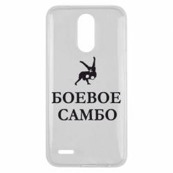 Чехол для LG K10 2017 Боевое Самбо - FatLine