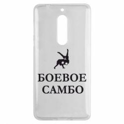 Чехол для Nokia 5 Боевое Самбо - FatLine