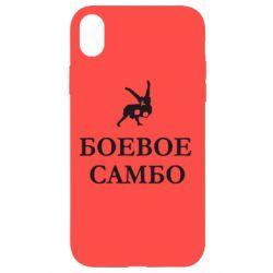 Чехол для iPhone XR Боевое Самбо - FatLine