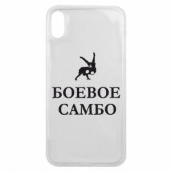 Чехол для iPhone Xs Max Боевое Самбо - FatLine