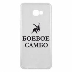Чехол для Samsung J4 Plus 2018 Боевое Самбо - FatLine