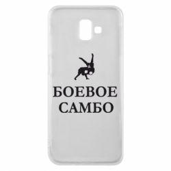Чехол для Samsung J6 Plus 2018 Боевое Самбо - FatLine