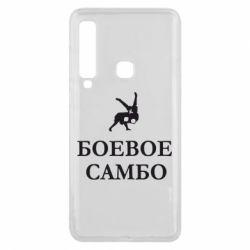 Чехол для Samsung A9 2018 Боевое Самбо - FatLine