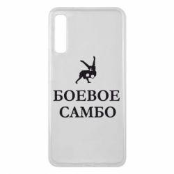 Чехол для Samsung A7 2018 Боевое Самбо - FatLine