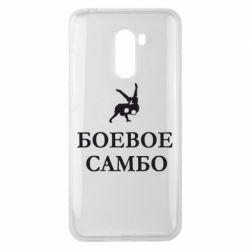 Чехол для Xiaomi Pocophone F1 Боевое Самбо - FatLine