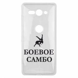 Чехол для Sony Xperia XZ2 Compact Боевое Самбо - FatLine