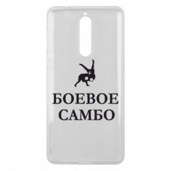 Чехол для Nokia 8 Боевое Самбо - FatLine