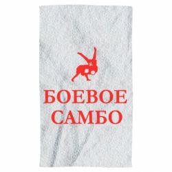 Полотенце Боевое Самбо - FatLine