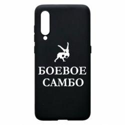 Чехол для Xiaomi Mi9 Боевое Самбо