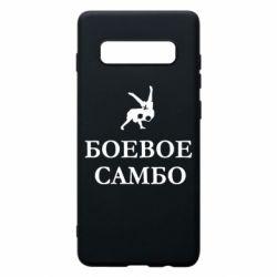 Чохол для Samsung S10+ Бойове Самбо